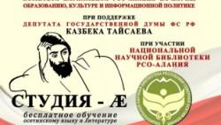 К.К. Тайсаев: «В многоцветии национальных культур и языков, в их развитии есть прямая связь с укреплением основ Российской государственности»