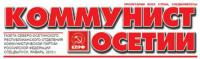 Выпуск газеты «Коммунист Осетии» за май 2016.
