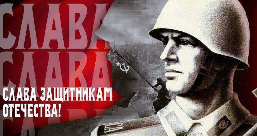 Поздравление Князевой Е.А. с Днём Советской Армии и Военно-Морского Флота