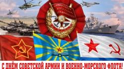 Поздравление Тайсаева К.К. с Днём Советской Армии и Военно-Морского Флота