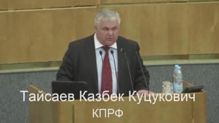 К.К. Тайсаев на заседании Государственной Думы: «Национальный вопрос в современной России остается одним из самых важных»
