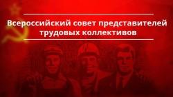 Нам нужно Правительство народного доверия! Обращение Всероссийского совета трудовых коллективов