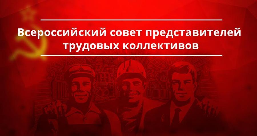 Резолюция Всероссийского совета трудовых коллективов