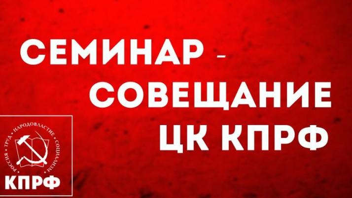 В Подмосковье открылся семинар-совещание партийного актива КПРФ.