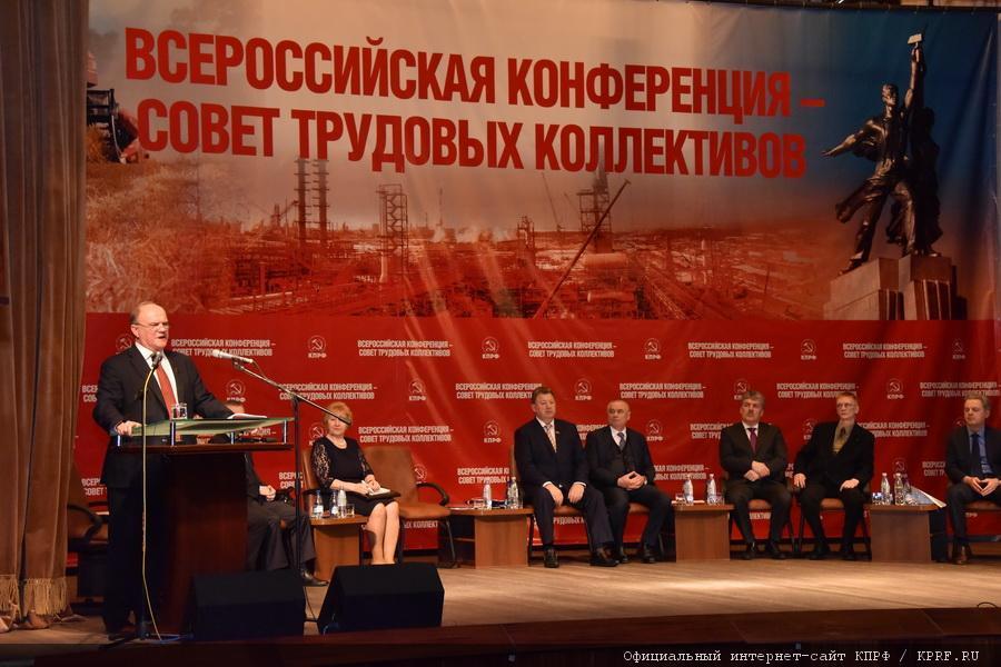 Человек труда должен стать хозяином России.