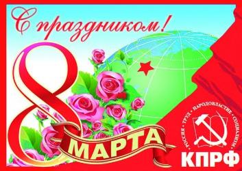 Поздравление от Комитета Северо — Осетинского республиканского отделения с 8 марта