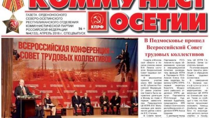Спецвыпуск газеты «Коммунист Осетии» за апрель 2016.