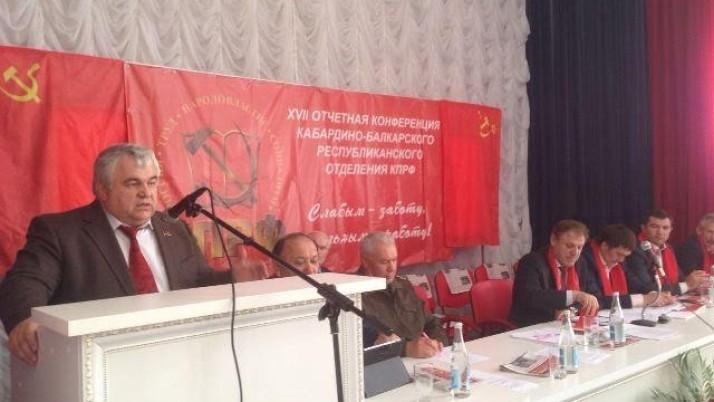 22 апреля в Нальчике прошла отчетная Конференция Кабардино-Балкарского республиканского отделения КПРФ