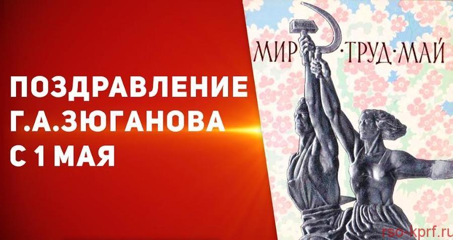 Поздравление Г.А. Зюганова с  Днём международной солидарности трудящихся