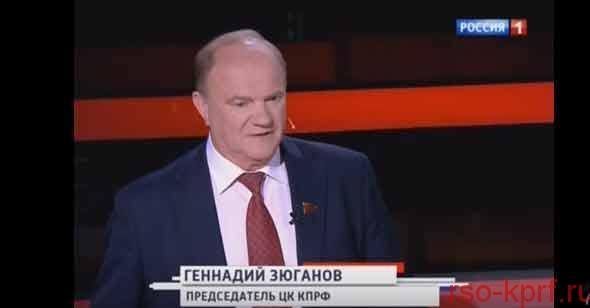 13 мая Г.А. Зюганов выступил в программе «Вечер с Владимиром Соловьевым» на телеканале Россия 1