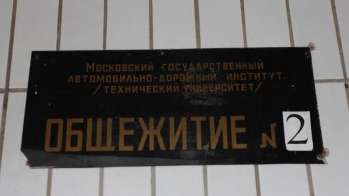 К.К. Тайсаев: Общежитие МАДИ нуждается в срочном капитальном ремонте