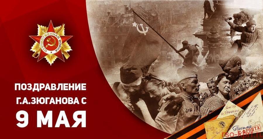 Лидер КПРФ Г.А. Зюганов поздравляет с Днем Победы