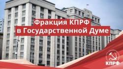 КПРФ внесла в Госдуму законопроект «Об образовании для всех»