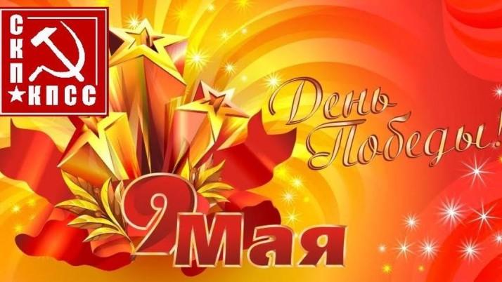 К.К. Тайсаев от имени руководства СКП-КПСС поздравил ветеранов Великой Отечественной войны и тружеников тыла с Днем Победы