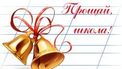 Поздравление Е.А. Князевой с последним звонком