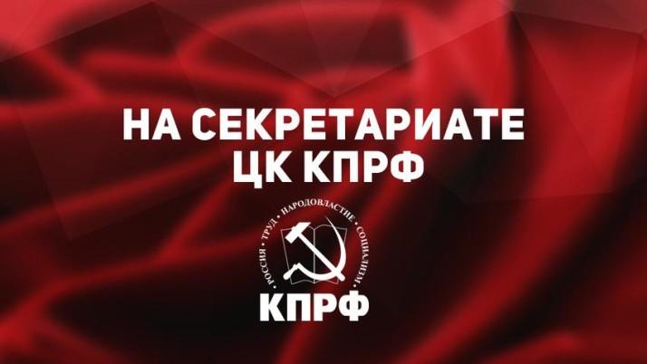 25 июля состоялось заседание Секретариата ЦК КПРФ