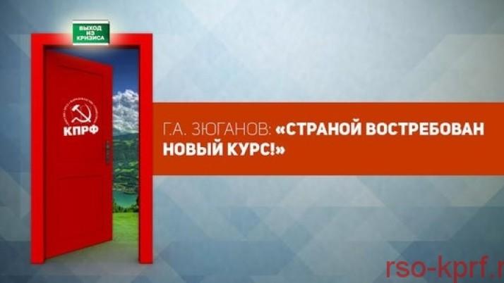Г.А. Зюганов: «Страной востребован новый курс!»