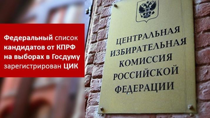 Г.А. Зюганов: Надо перевести выборы в конструктивное русло