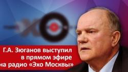 Г.А. Зюганов выступил в прямом эфире на радио «Эхо Москвы»
