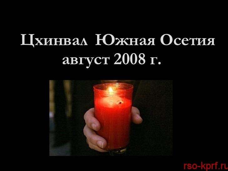 Кровавый август 2008