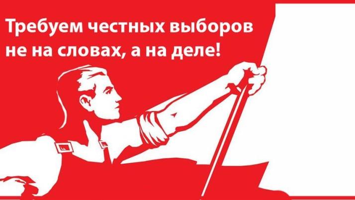 «Требуем честных выборов не на словах, а на деле!». Заявление Общероссийского штаба по координации протестного движения