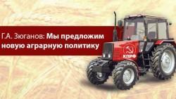 Г.А. Зюганов: Мы предложим новую аграрную политику