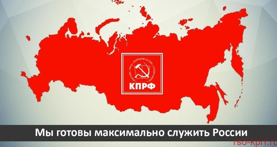 Г.А. Зюганов: Мы готовы максимально служить России