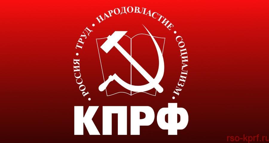 Новый курс вызрел, и жульничество на выборах этого не отменит. Заявление Президиума ЦК КПРФ