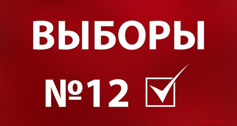 Судьба Родины в руках народа! Ко всем избирателям России