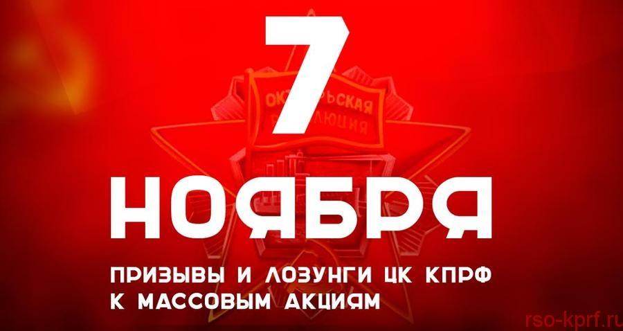 Призывы и лозунги ЦК КПРФ к массовым акциям 7 ноября 2016 года