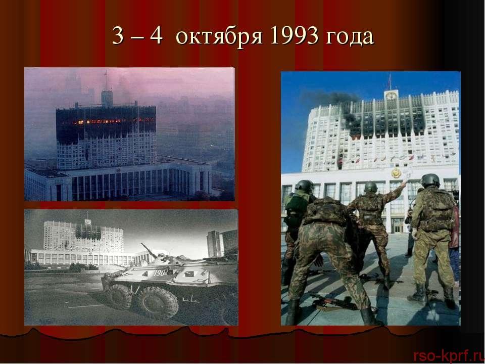 Памяти советских патриотов верны