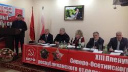 Коммунисты Северной Осетии наметили план работы на 2017 год.