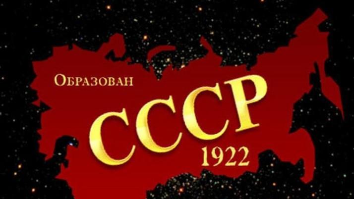 Мы — из СССР
