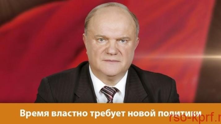 Г.А. Зюганов: Время властно требует новой политики