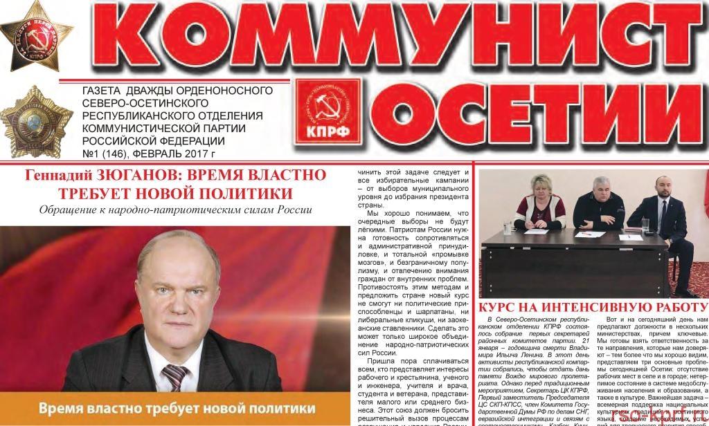 Новый выпуск газеты «Коммунист Осетии» за февраль 2017г.