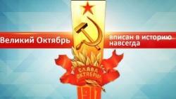 «К 100-летию Великого Октября!»