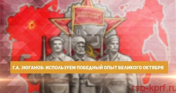 Г.А. Зюганов: Используем победный опыт Великого Октября.