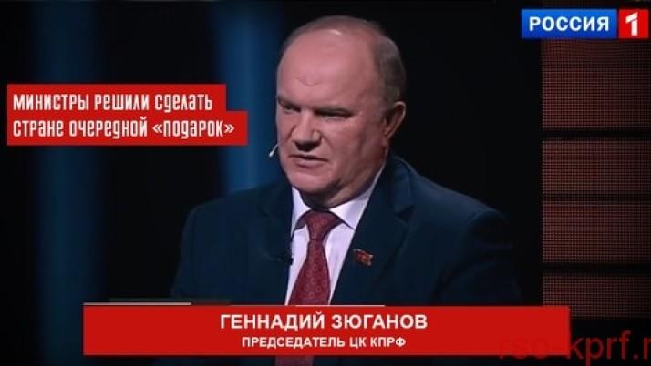 Г.А. Зюганов: Министры решили сделать стране очередной «подарок»
