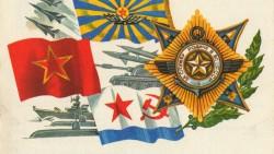 Поздравление Е.А. Князевой с Днём Советской Армии и Военно-Морского Флота