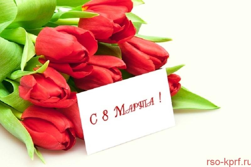 Поздравление с 8-м марта
