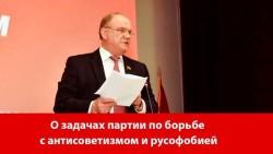 О задачах партии по борьбе с антисоветизмом и русофобией.