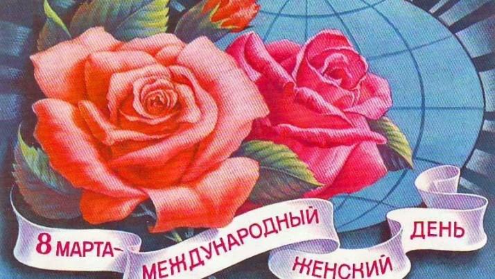 Поздравление К.К. Тайсаева с Международным женским днем 8 марта