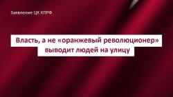 Власть, а не «оранжевый революционер» выводит людей на улицу. Заявление ЦК КПРФ
