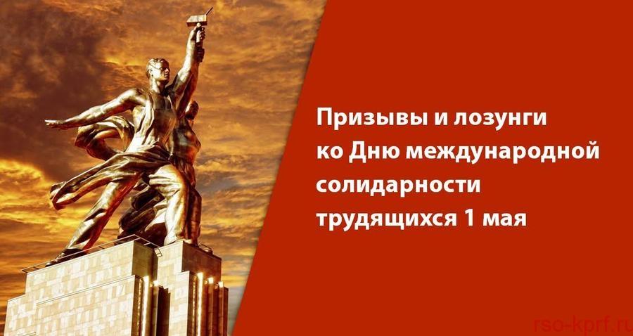 Призывы и лозунги ко Дню международной солидарности трудящихся 1 мая