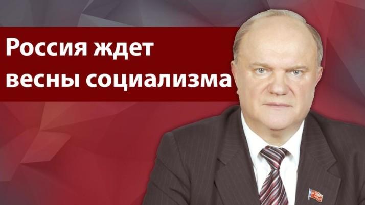 Г.А. Зюганов: «Россия ждет весны социализма»