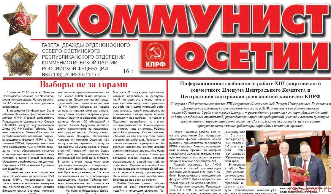 Новый выпуск газеты «Коммунист Осетии» за апрель 2017г.