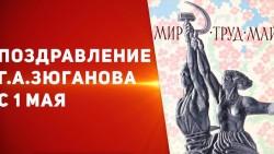 Поздравление Г.А. Зюганова с 1 мая