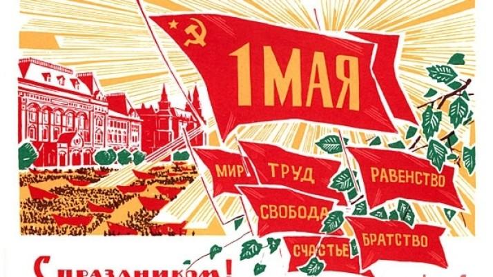 Поздравление Е.А. Князевой с 1 мая