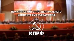 Политический отчёт Центрального Комитета ХVII съезду КПРФ