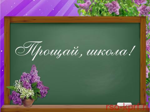Поздравление Е.А. Князевой с Последним звонком.